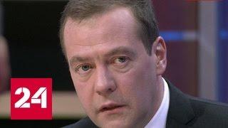Медведев: Россия находится на пути развития своих демократических основ