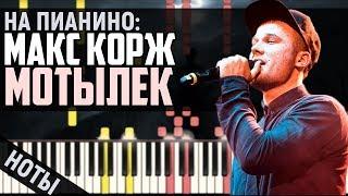 Макс Корж - Мотылек | На Пианино + Ноты & MIDI