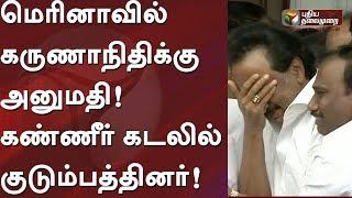 Video மெரினாவில் கருணாநிதிக்கு அனுமதி! கண்ணீர் கடலில் குடும்பத்தினர் | #Karunanidhi MP3, 3GP, MP4, WEBM, AVI, FLV Maret 2019