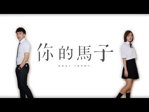 《你的馬子》中文官方預告!87萬單身漢感動淚推!