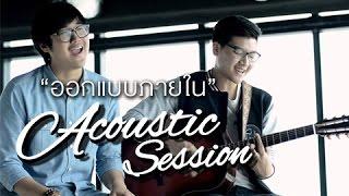 ออกแแบบภายใน [Acoustic session]