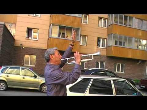 Дедушка с трубой