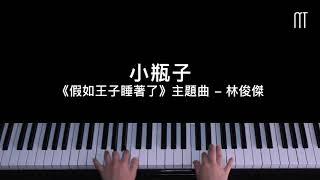 林俊傑 - 小瓶子《假如王子睡著了》主題曲 鋼琴抒情版 Piano Cover