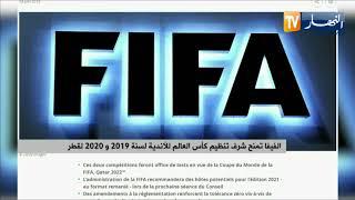 الفيفا تمنح شرف تنظيم كأس العالم للأندية لسنة 2019 و 2020 لقطر