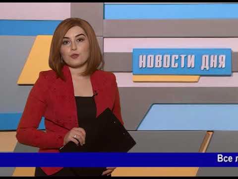 НОВОСТИ ДНЯ 17.04.2018 - DomaVideo.Ru
