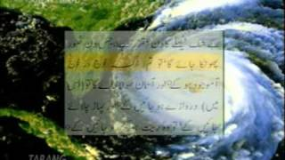 Telawat E Quran Majeed By Qari Abdul Basit With Urdu Translation (para30)part 1