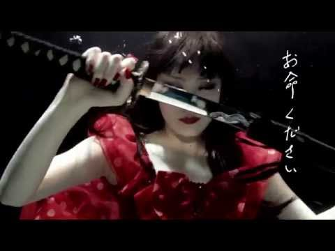 , title : '[MV] アーバンギャルド「ワンピース心中」'