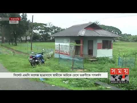 স্বামীর সাথে ঘুরতে গিয়ে শ্লীলতাহানির শিকার ! | Sylhet MC College | Somoy TV
