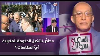 برنامج سؤال الساعة .. مخاضُ تشكيل الحكومة المغربية...أيُّ انعكاسات ؟