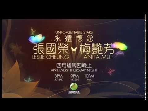 CCM UNFORGETTABLE STARS   LESLIE CHEUNG, ANITA MUI