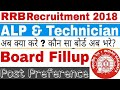 RRB ALP & Technician CEN 01/2018, One Time Final Opportunity | Board Fillup, Exam Trades , etc .