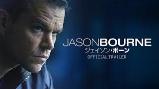 『ジェイソン・ボーン』海外トレーラー