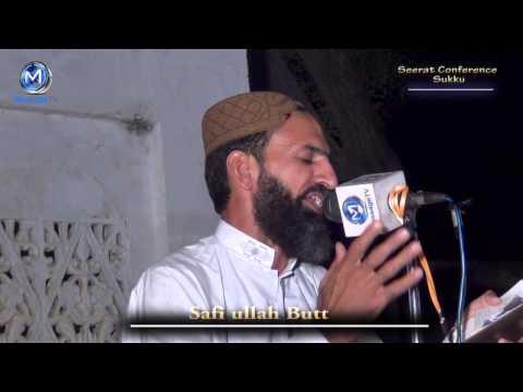 01 Hamd Naat Collection   Qari Safiullah Butt   Urdu nasheeds   نعت   قاری صفی اللہ بٹ