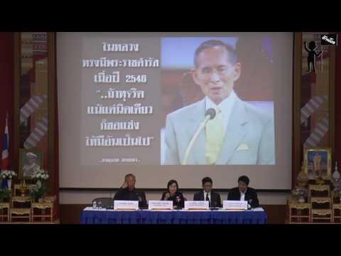 โครงการสัมมนาเชิงวิชาการ ขับเคลื่อนยุทธศาสตร์ชาติ คอร์รัปชั่น...หายนะประเทศไทย PART3