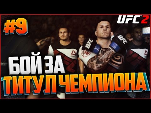 UFC 2 КАРЬЕРА #9 - БОЙ ЗА ТИТУЛ ЧЕМПИОНА