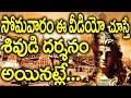 సోమవారం ఈ వీడియో చూస్తే శివుడి దర్శనం అయ్యినట్లే ..! || Lord Shiva Tree Story || Suman Tv waptubes