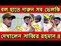 বল হাতে কঠিন সব ভেলকি দেখালেন সাব্বির রহমান ! bd cricket news । bangla viral news
