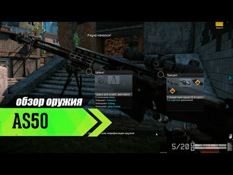 AS50 - Добрались до снайперской винтовки AS 50 из коробок удачи. Болтовая винтовка имеющая большой дисбаланс по сравнению с другими...