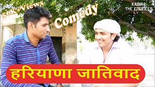 जाट के ठाठ  16x2=8  Jaat Comedy  जाट की यारी  Haryanvi Jaat Friendship  कबीरा द इंजिनियर  Haryanvi Comedy by Kabira The EngineerFeaturing #Manjeet#Rahul Thanks to #Deepak LakraDirection - #Manjeet LakraFollow Us @YouTube - https://www.youtube.com/channel/UCjT-2S1hKEEyRTkzp4gd1FA?sub_confirmation=1Facebook - https://www.facebook.com/kabiratheengineer/ Twitter - https://twitter.com/KabiraWeb/Kabiraweb Website - http://kabiraweb.com/ Instagram - https://www.instagram.com/manjeetsinghlakra/LinkedIn -  https://www.linkedin.com/in/manjeetsinghlakra  Roposo -  https://www.roposo.com/profile/manjeet-lakra/Tumblr -  https://www.tumblr.com/blog/kabiratheengineerManjeet Lakra - https://www.facebook.com/manjeetsinghlakra#hukka#jaat#village#haryanvi#smoking#haryanvicomedy#haryanvijaat#jaat#newvideo#manjeetlakra#kabiratheenigneer
