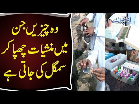 How Alcohol & Drugs Are Smuggled? | Watch How Smugglers Hide Contraband