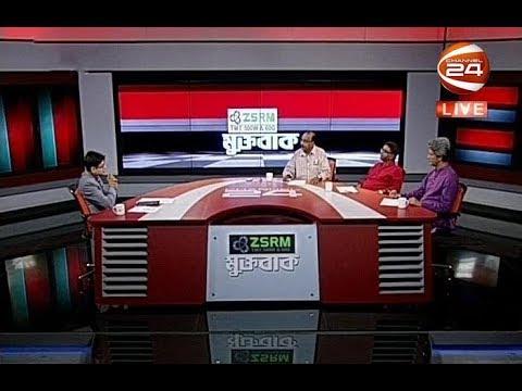 মুক্তবাক | চাল-চুলার রাজনীতি | 20 May 2019