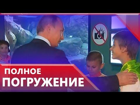 Владимир Путин оценил работу «Москвариума» на ВДНХ (видео)
