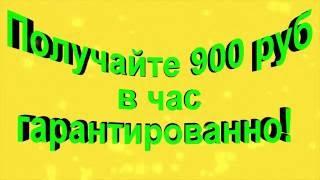 Video Заработок от 900 Рублей в Час ◄◄◄ MP3, 3GP, MP4, WEBM, AVI, FLV November 2018
