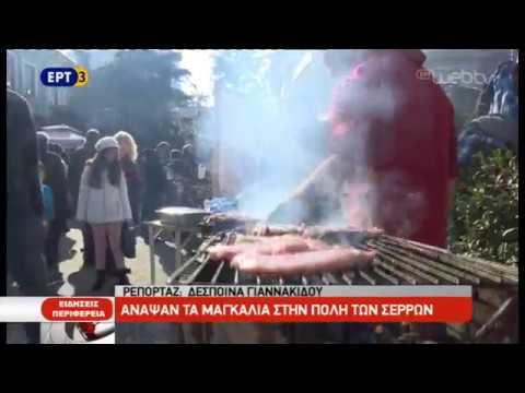 Τριήμερες εκδηλώσεις από το σωματείο κρεοπωλών Ν. Σερρών | 10/12/2018 |ΕΡΤ