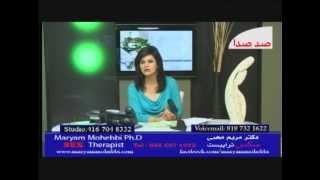 Maryam Mohebbiصدای زنان ایرانی که از سکس میگویند