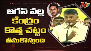 Central Govt Bringing New Law Because Of AP CM YS Jagan Says Chandrababu