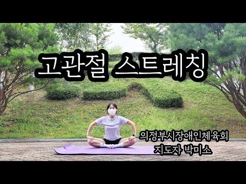 [스트레칭] 고관절스트레칭 (의정부시장애인체육회 지도자 박미소)