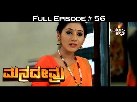 Mane-Devru--25th-April-2016--ಮನೆದೇವ್ರು--Full-Episode