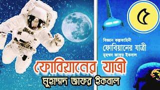 Fobiyaner Jatri || ফোবিয়ানের যাত্রী || Muhammad Jafor Iqbal Audiobook  || Bangla Sci-fi Audio book