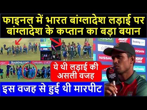 Bangladesh Captain Akbar Ali Statement On India, Bangladesh Players Fight After U 19 World Cup Final