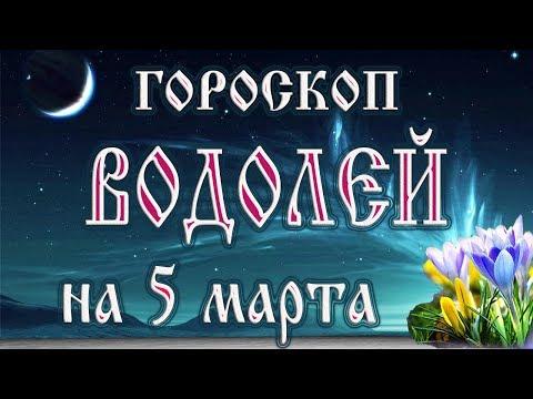Гороскоп на 5 марта 2018 года Водолей.  Новолуние через 12 дней