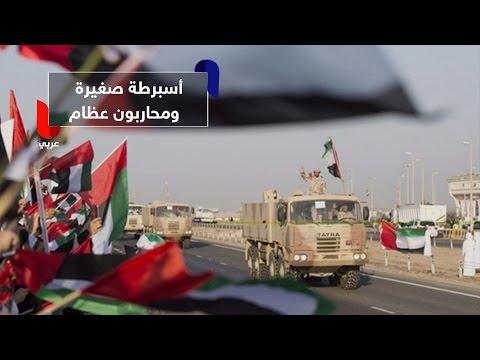 ما هو دور الإمارات العربية المتحدة في اللعبة العسكرية في الشرق الأوسط؟