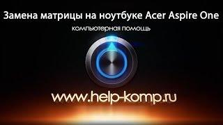 Замена матрицы на ноутбуке Acer Aspire One
