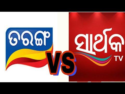 Video Sarthak TV vs Tarang TV. Different Between Sarthak and Tarang. ସାର୍ଥକ vs ତରଙ୍ଗ episode-1 download in MP3, 3GP, MP4, WEBM, AVI, FLV January 2017