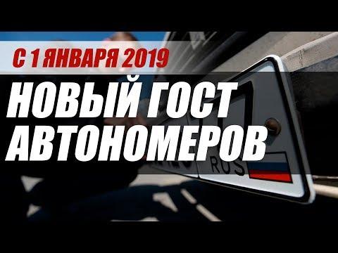 В 2019 РОССИЯНЕ ПОЛУЧАТ НОВЫЕ НОМЕРА. ЧТО ИЗМЕНИТСЯ - DomaVideo.Ru