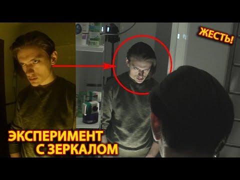 ЧТО БУДЕТ ЕСЛИ ДОЛГО СМОТРЕТЬ В ЗЕРКАЛО В ТЕМНОТЕ Эксперимент проверил на себе - DomaVideo.Ru