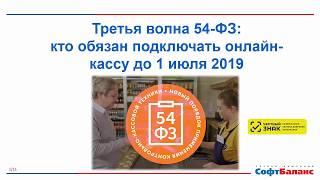 Третья волна 54-ФЗ: кто обязан подключать онлайн-кассу до 1 июля 2019?