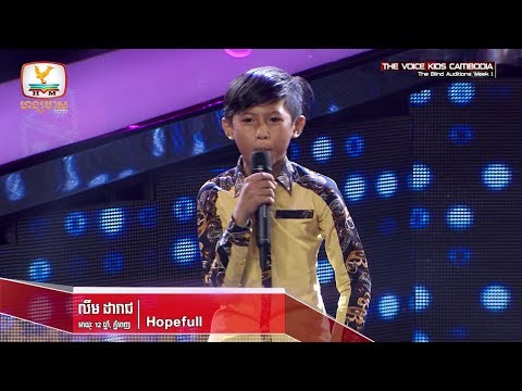 លឹម ដារាជ -​ Hopeful (Blind Auditions Week 1 | The Voice Kids Cambodia 2017)