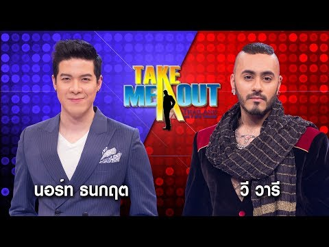 นอร์ท & วี - Take Me Out Thailand ep.10 S12 (11 พ.ย.60) FULL HD (видео)