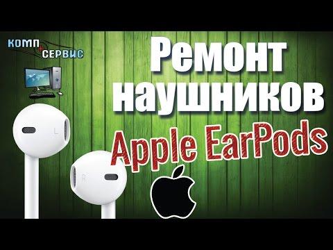 Как отремонтировать наушники Apple EarPods. Компьютерный сервис Барселона.