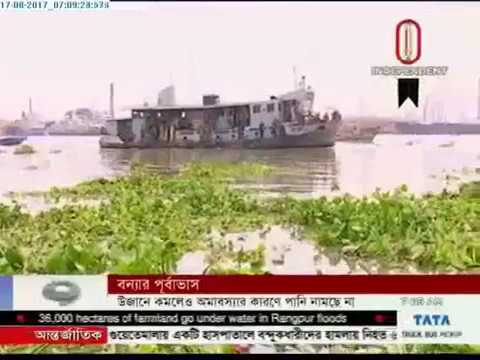 Flood may hit Dhaka as well (17-08-2017)