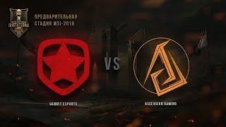 GMB vs ASC – MSI 2018, Предварительная стадия. День 1, Игра 3. / LCL