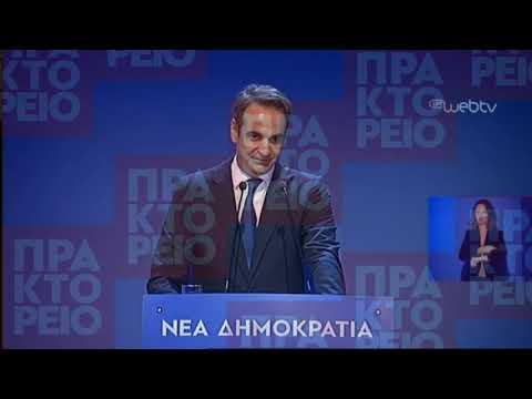 Ομιλία Κ Μητσοτάκη στην εκδήλωση για την επέτειο των 44 ετών από την ίδρυση της Νέας Δημοκρατίας