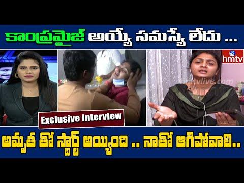 అనుమానం వచ్చి కారులో నుంచి దూకేశా...కానీ | Hemanth Wife Avanthi Exclusive Interview | hmtv