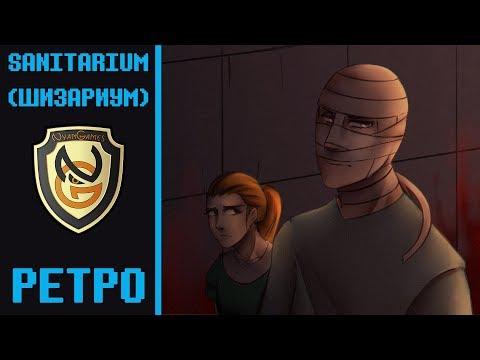 [РЕТРО] Обзор игры Sanitarium (Шизариум)