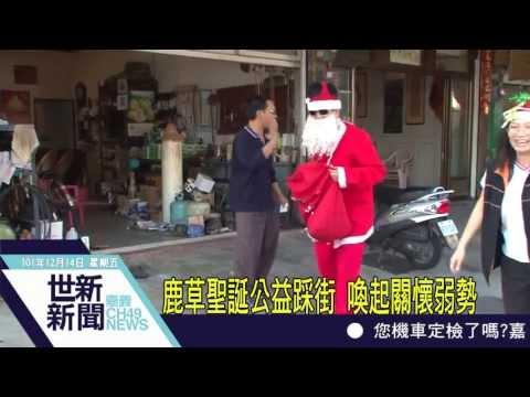 鹿草聖誕公益踩街喚起關懷弱勢